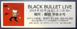 2015年3月21日BlackBullet Live御宿 牛8(ぎゅうはち)
