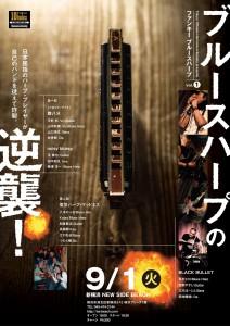 2015年9月1日 ブルースハープの逆襲! Vol.1 新横浜NEW SIDE BEACHI !!