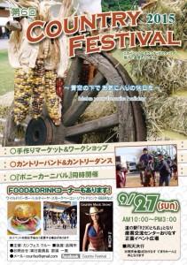 2015年9月27日矢口早苗 新潟カントリー・フェスティバル