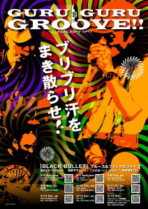 2016年3月6日BlackBullet Live ! 名古屋SlowBlues