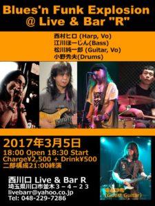 2017年3月5日 Blues'n Funk Explosion 西川口 Live&Bar R