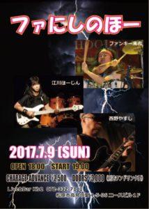 2017年7月9日 大阪K's2